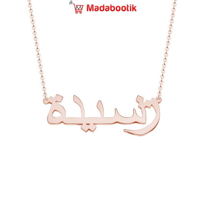 collier prénom en arabe